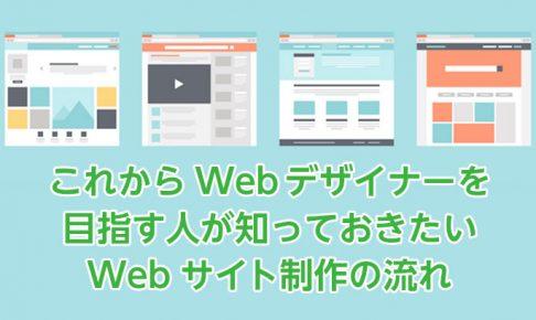 これからWebデザイナーを目指す人が知っておきたいWebサイト制作の流れ