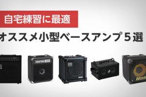【自宅練習に最適!】オススメ小型ベースアンプ5選!