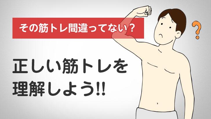 筋トレしてるのに全然筋肉がつかない!?正しい筋トレを理解して正しく筋肉を大きくしよう!