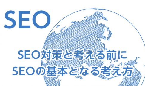 SEO対策と考える前に、まずはSEOの基本となる考え方を理解しておきましょう。