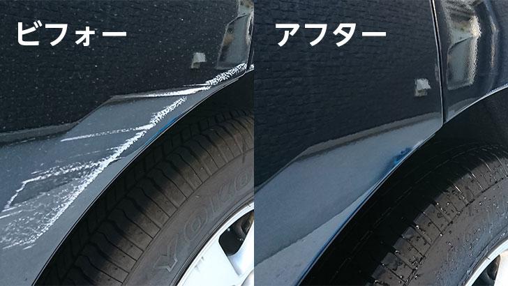 車の擦り傷:ビフォーアフター