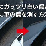 愛車にガッツリ白い傷が!簡単に車の傷を消す方法
