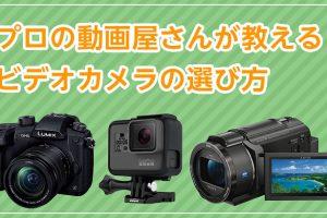 プロの動画屋さんが教えるビデオカメラの選び方