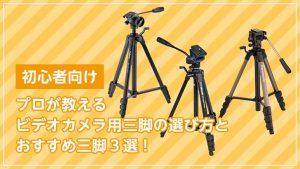 【初心者向】プロが教えるビデオカメラ用三脚の選び方とおすすめ三脚3選!