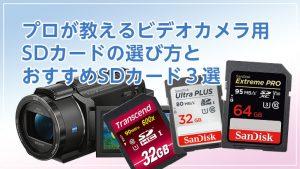プロが教えるビデオカメラ用SDカードの選び方とおすすめSDカード3選