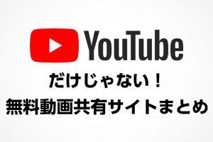 Youtubeだけじゃない!無料動画共有サイトまとめ