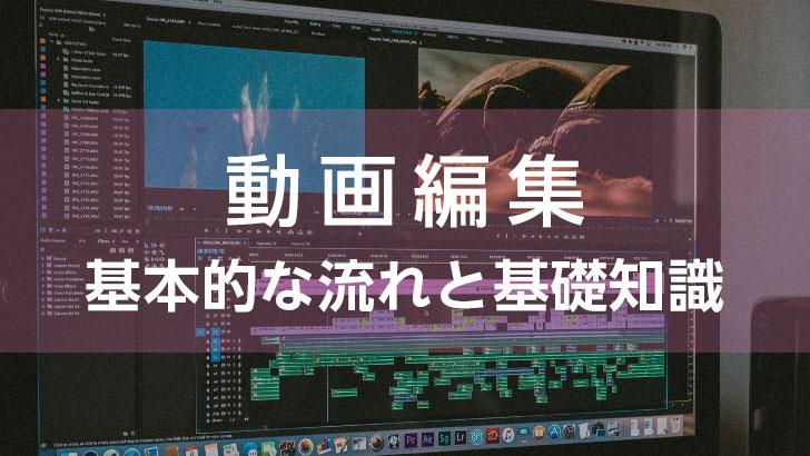 動画編集の基本的な流れと基礎知識