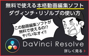 DaVinci Resolveの使い方