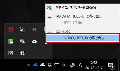 パソコンに接続されている機器リスト