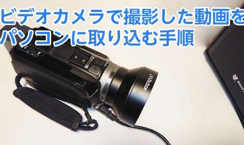 ビデオカメラで撮影した動画をパソコンに取り込む手順