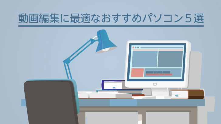 動画編集に最適なおすすめパソコン5選!