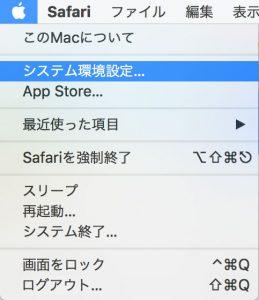 Apple アイコンをクリックしてシステム環境設定を開く