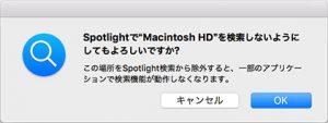 """Spotlightで""""Macintosh HD""""を検索しないようにしてもよろしいですか?"""