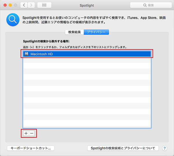 Macintosh HDをマイナスボタンを押して解除