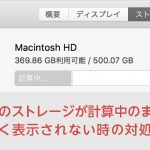 Macのストレージが計算中のままで正しく表示されない時の対処方法