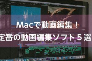 Macで動画編集!定番の動画編集ソフト5選!