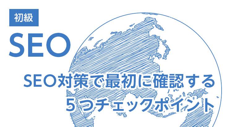 【初級】SEO対策で最初に確認する5つチェックポイント