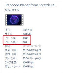 動画ファイルの解像度を確認する2