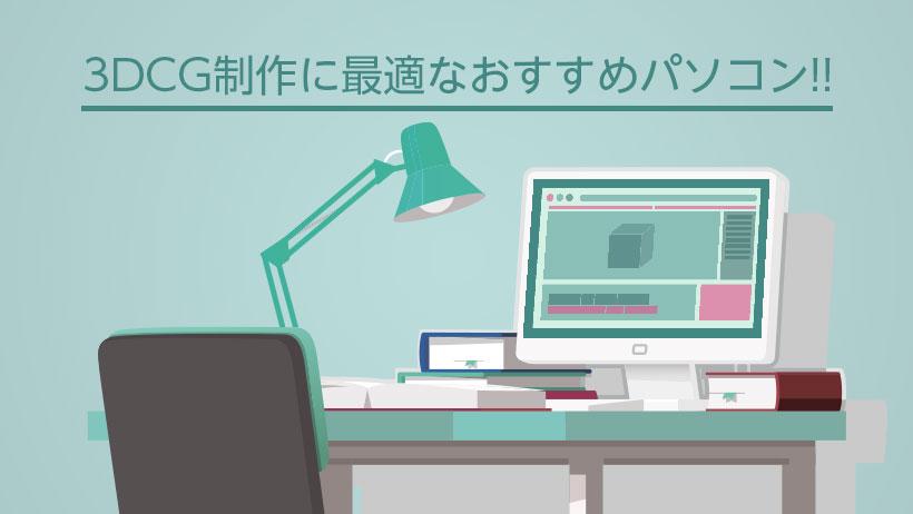 3DCG制作に最適なおすすめパソコン!