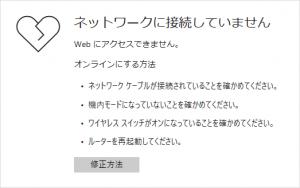 Microsoft Edge:ネットワークに接続されていません