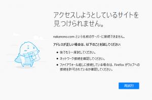 Firefox:アクセスしようとしているサイトを見つかりません