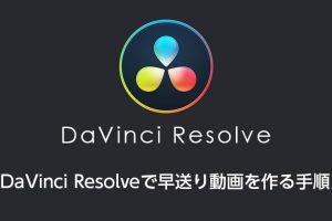 DaVinci Resolveで早送り動画を作る手順