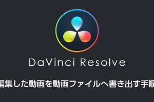 DaVinci Resolveで編集した動画を動画ファイルへ書き出す手順