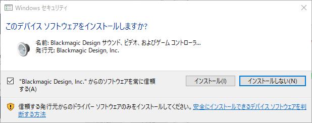 Windowsからインストールの許可を聞かれます。