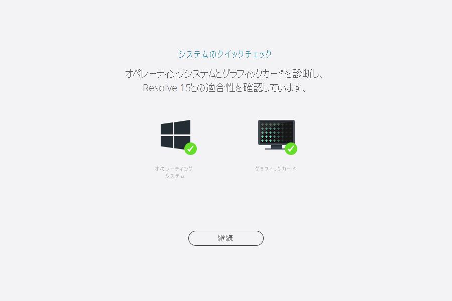 使用するパソコンがDaVinci Resolve に適合するかチェックします。