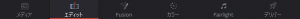 DaVinci Resolve モード切替