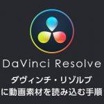 動画編集ソフトDaVinci Resolveに動画素材を読み込む手順