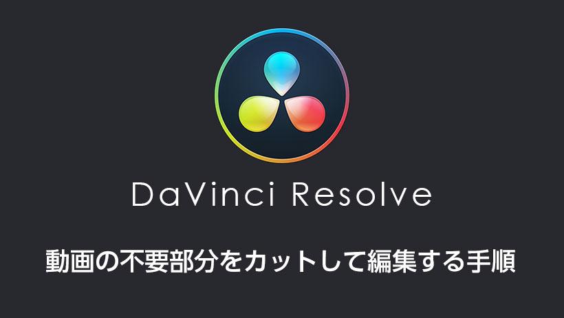 DaVinci Resolveで動画の不要部分をカットして編集する手順