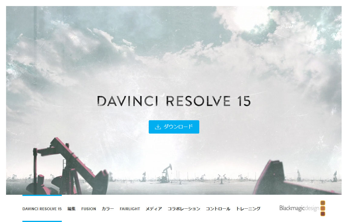 DaVinci Resolveをダウンロード1
