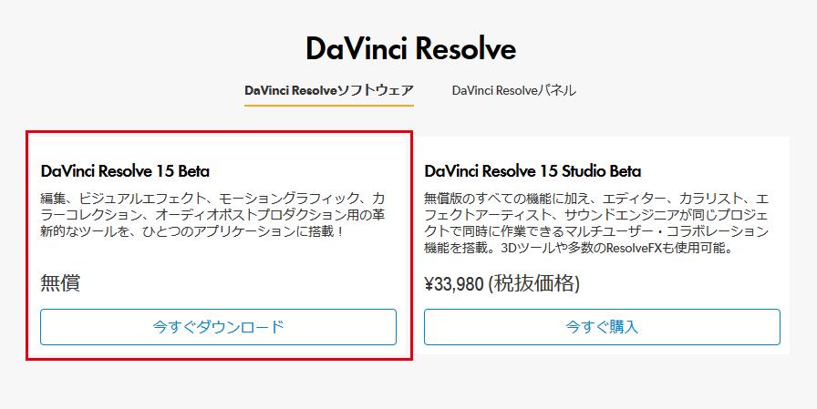 DaVinci Resolveをダウンロード