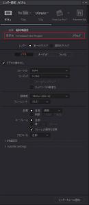 DaVinci Resolve:書き出す動画の保存先を指定する。
