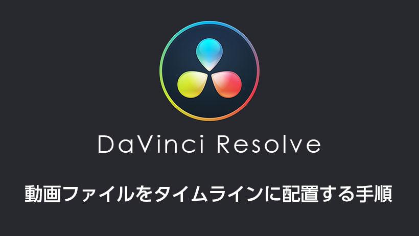 DaVinci Resolveで動画ファイルをタイムラインに配置する手順