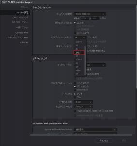 タイムラインフレームレートを29.97に変更する。
