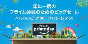 Amazon プライム会員のためのビッグセール