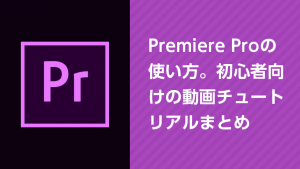 Premiere Proの使い方。初心者向けの動画チュートリアルまとめ