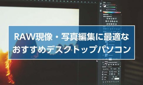 RAW現像・写真編集(レタッチ)に最適なおすすめデスクトップパソコン