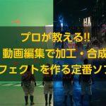 【プロが教える】動画編集で加工・合成・エフェクトを作る定番ソフト