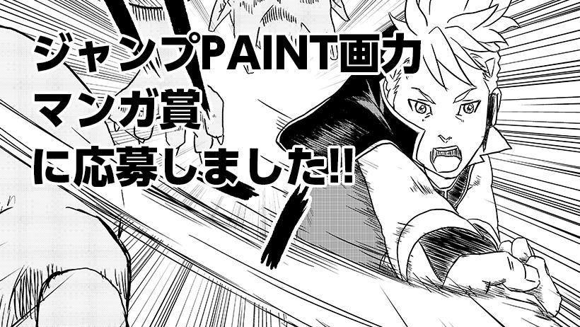 ジャンプPAINT画力マンガ賞に応募しました!