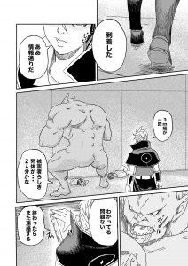 ジャンプPAINT画力マンガ賞-応募作品p01