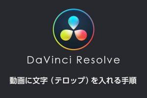DaVinci Resolveで動画に文字(テロップ)を入れる手順