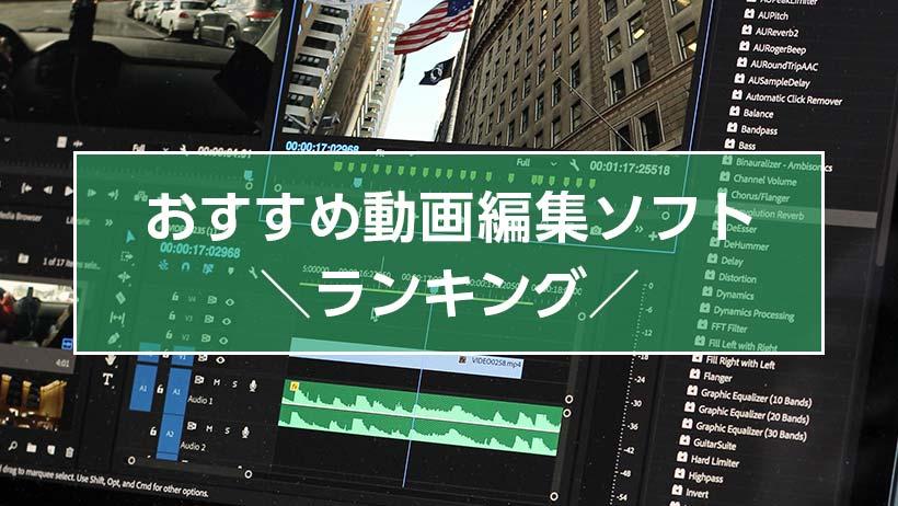 プロが教える!おすすめ動画編集ソフトランキングTop10