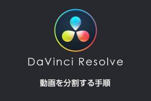 DaVinci Resolveで動画を分割する手順