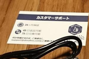 BEBONCOOL充電器のカスタマーサポートカードの写真