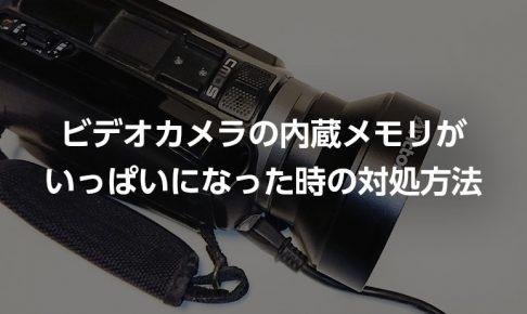 ビデオカメラの内蔵メモリがいっぱいになった時の対処方法