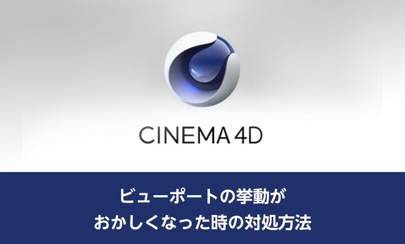 CINEMA 4Dのビューポートの挙動がおかしくなった時の対処方法