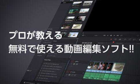 【プロが教える】無料で使える動画編集フリーソフト!